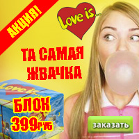 love is жвачка в Москве